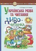 3 клас. Українська мова та читання. Диво-читанка. Будна Н.О. Богдан