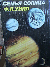 Віпл Ф. Л. Сім'я сонця. Планети і супутники Сонячної системи М., 1984