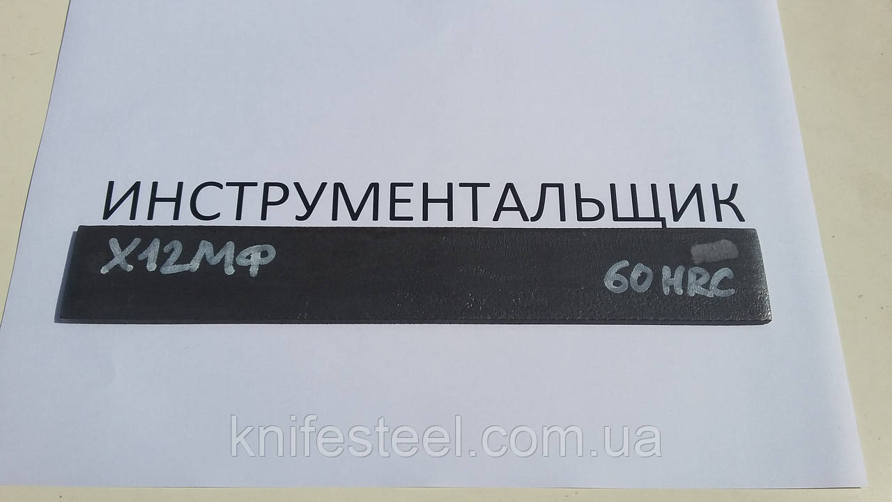 Заготовка для ножа сталь Х12МФ 160х23-27х3,7-4,2 мм термообработка (60 HRC) МАЛАЯ ПОЛОСА