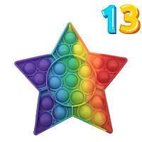 Пупырка антистресс Pop It Разноцветная в форме Звезды №13, сенсорная игрушка антистресс   поп іт (ST)