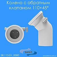 Колено с обратным клапаном для унитаза Sanit 110×45° (58113)