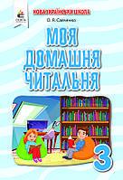 3 клас. Моя домашня читальня. Позакласне читання.Савченко О. Я. Освіта