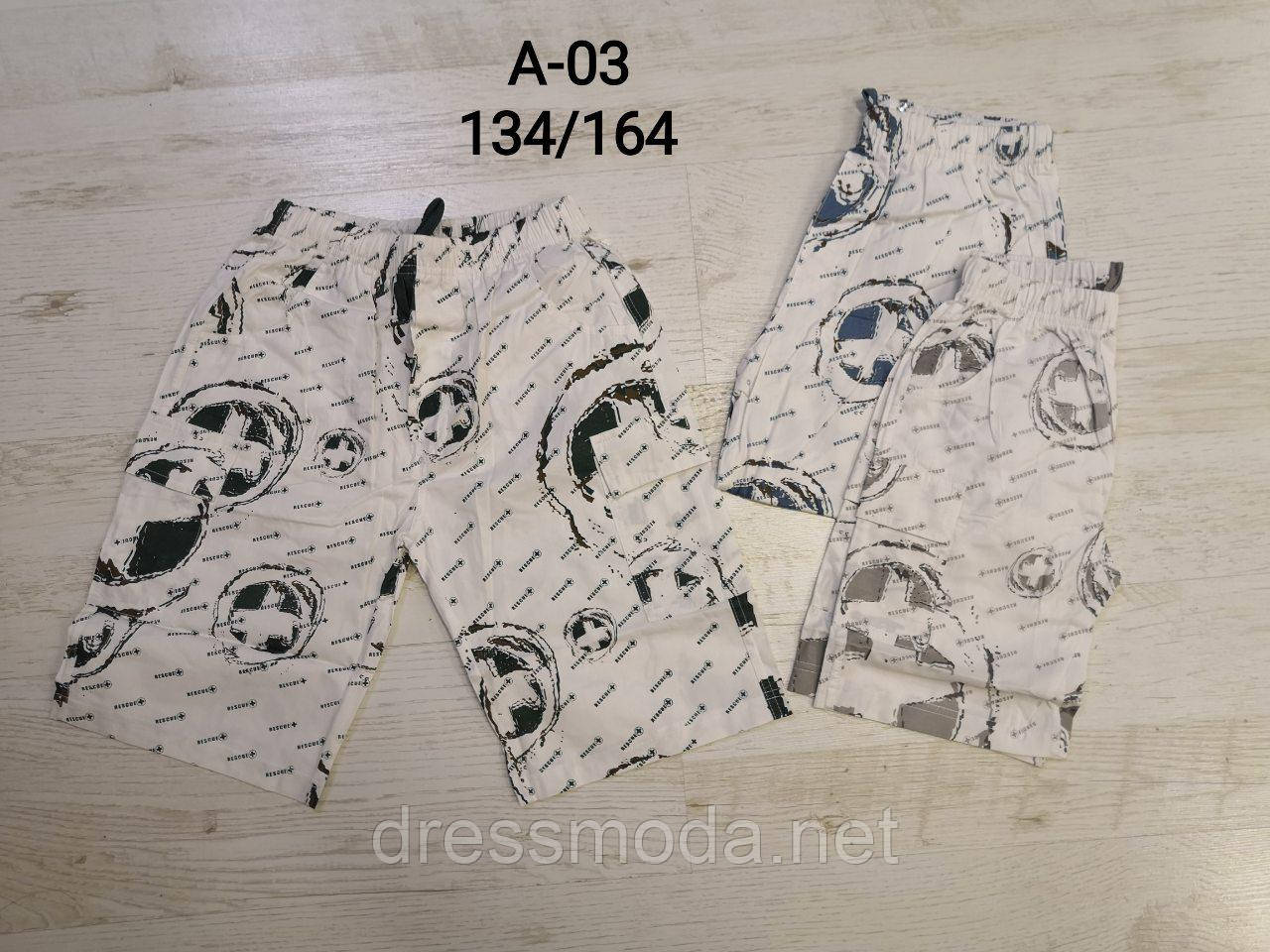 Шорты котоновые для мальчиков KE QI YI  134-164 р.р.