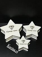 Коробки для подарков Звезды с надписью! Набор 3 шт