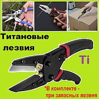 Титановые ножницы для металла, дерева, резины, кожи, пластика. Секатор садовый для обрезки веток, кусторез