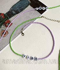 Чокер из бисера с надписью, колье из бисера разноцветное с буквами vibe
