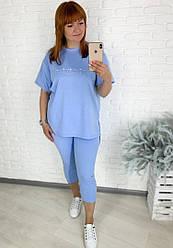 Женский летний костюм футболка+бриджи-лосины 48-50, 52-54, 56-58