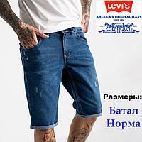 Шорты джинсовые мужские молодежные, синие, стрейчевые Levis - бриджи, бермуды.