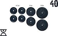 Комплект блинов (дисков) для штанги 40 кг (3 комплектации)