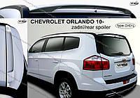 Спойлер Chevrolet Orlando (2010-...)