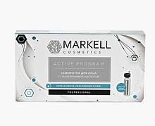 Сироватка з гіалуроновою кислотою Active Program, 7 амп.*2 мл Markell Cosmetics