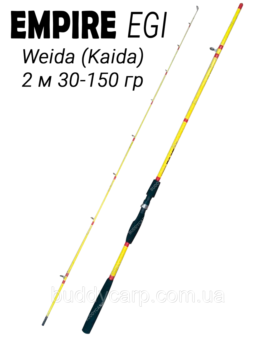 Удилище 2 м тест 30-150 гр Empire Egi Weida (Kaida)