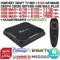 Смарт ТВ-приставка X96 MAX+ 4/64 Гб (X96 Max Plus) Amlogic S905X3 + Аэро пульт G10S с гироскопом и микрофоном