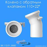 Колено с обратным клапаном для унитаза Sanit 110×22° (58112)