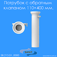 Патрубок с обратным клапаном для унитаза Sanit 110×400 мм (58213)