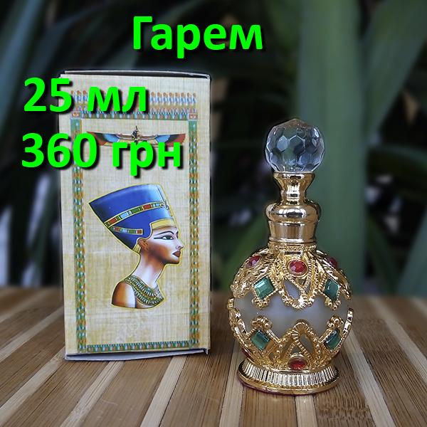 Єгипетські масляні духи з афродизіаком. Арабські масляні духи з феромонами « Гарем». Пробники в наявності