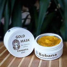 """Натуральна Маска для обличчя з биозолотом.Золота маска """" Клеопатра Єгипет"""