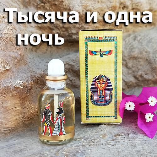 Єгипетські масляні духи з афродизіаком. Арабські масляні духи « Тисяча і одна ніч ».