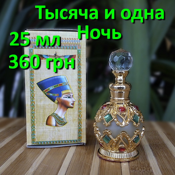 Египетские масляные духи с афродизиаком. Арабские масляные духи  « Тысяча и одна ночь ».