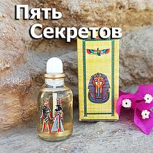 Єгипетські масляні духи з афродизіаком. Арабські масляні духи « П'ять Секретів ».