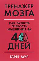 Тренажер мозга. Как развить гибкость мышления за 40 дней