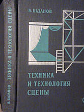 Базанов. Техніка і техногогія сценыЛ., 1976.