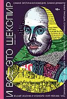 І все це Шекспір. Сама еротична комедія, найдраматичніша трагедія, згоряють від сорому чоловіки, картонні
