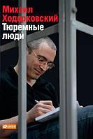 Тюремні люди