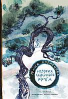 История Северного круга