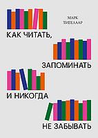 Как читать, запоминать и никогда не забывать