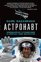 Астронавт. Необычайное путешествие в поисках тайн Вселенной
