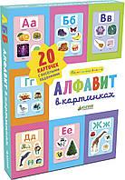 Алфавит в картинках (набор из 20 карточек)