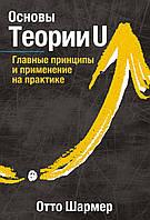 Основы Теории U. Главные принципы и применение на практике