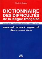 Dictionnaire des difficultes de la langue francaise / Большой словарь трудностей французского языка