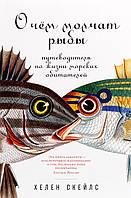 Про що мовчать риби. Путівник по життю морських мешканців