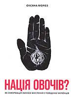 Нація овочів? Як інформація змінює мислення і поведінку українців