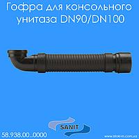 Гофра для подключения консольного унитаза Sanit DN90 / DN100 (58938)