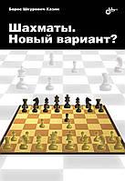 Шахи. Новий варіант?