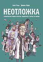 Невідкладна допомога. Графічний роман про лікарів, пацієнтів та боротьбі за життя