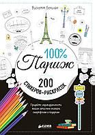 100% Париж. 200 стикеров-раскрасок