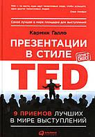 Презентації в стилі TED. 9 прийомів кращих в світі виступів