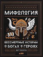 Міфологія. Безсмертні історії про богів і героїв