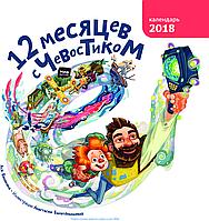 12 месяцев с Чевостиком. Календарь на 2018 год