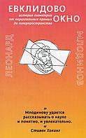 Евклідова вікно. Історія геометрії від паралельних прямих до гіперпростору