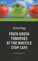 "Fried Green Tomatoes at the Whistle-Stop Cafe / Смажені зелені помідори в кафе ""Полустанок"". Книга для читання"