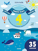 Все, що важливо знати дитині. 4 роки. 365 веселих ігор і розвивальних завдань на кожен день