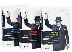 Друга світова війна. В 6 томах (комплект з 3 книг)