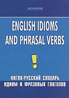 English Idioms and Phrasal Verbs / Англо-російський словник ідіом та фразовых дієслів