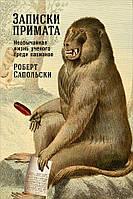 Записки примату. Надзвичайна життя вченого серед павіанів