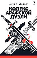 Кодекс Арафской дуэли